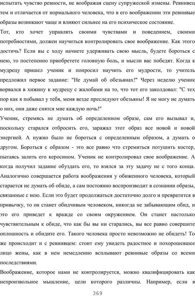 PDF. Восхождение к индивидуальности. Орлов Ю. М. Страница 368. Читать онлайн