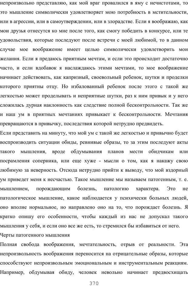 PDF. Восхождение к индивидуальности. Орлов Ю. М. Страница 369. Читать онлайн