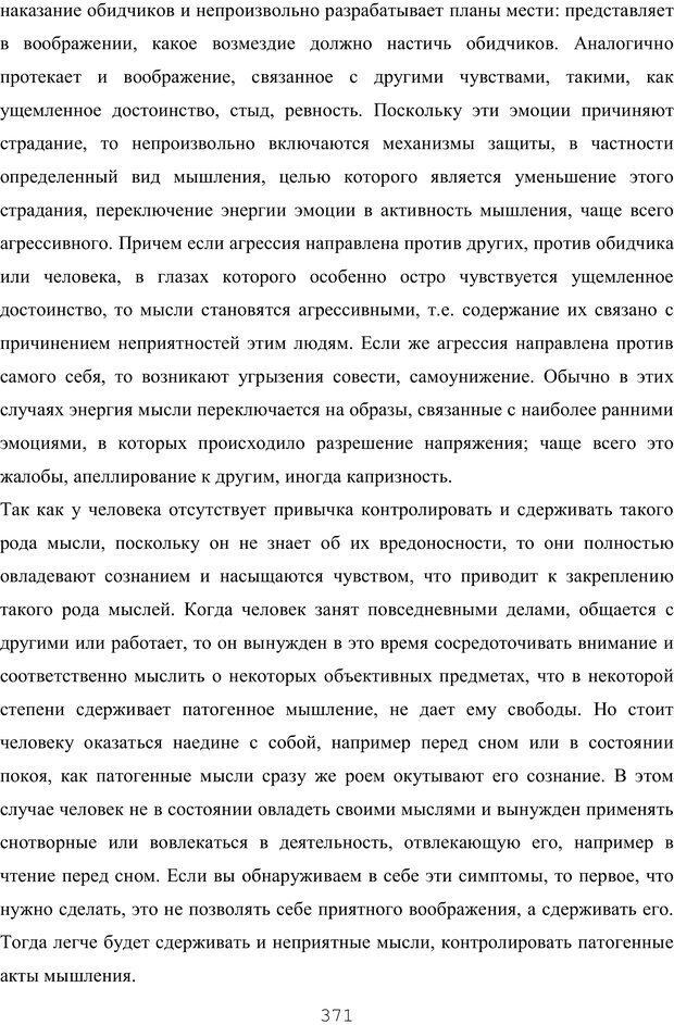 PDF. Восхождение к индивидуальности. Орлов Ю. М. Страница 370. Читать онлайн