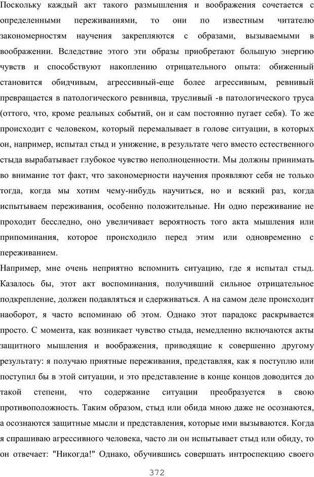 PDF. Восхождение к индивидуальности. Орлов Ю. М. Страница 371. Читать онлайн