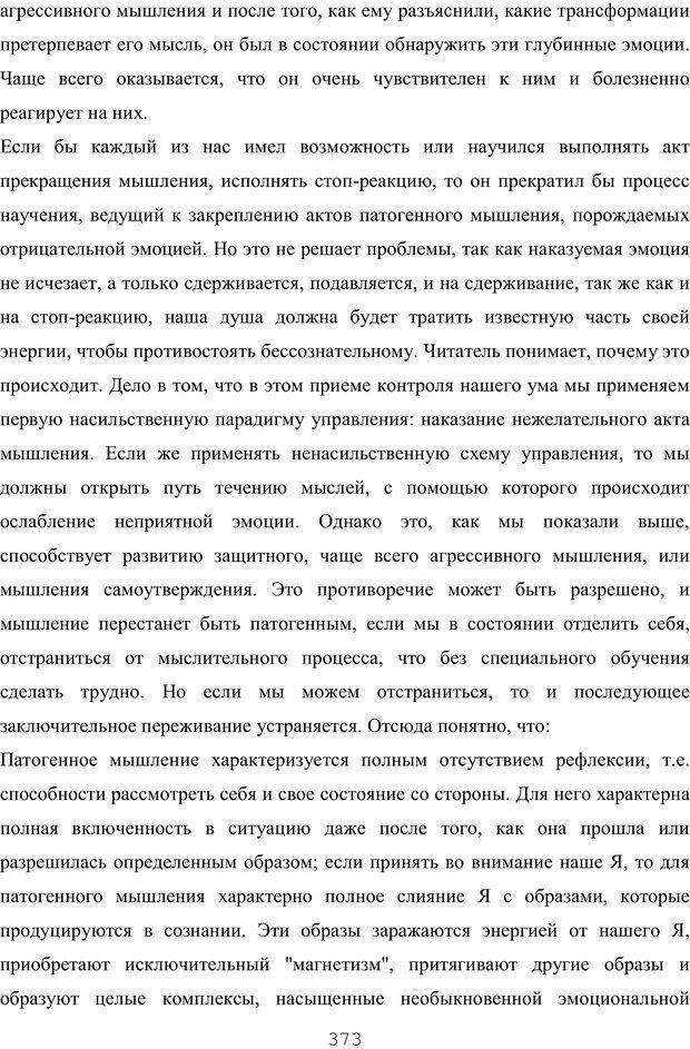 PDF. Восхождение к индивидуальности. Орлов Ю. М. Страница 372. Читать онлайн