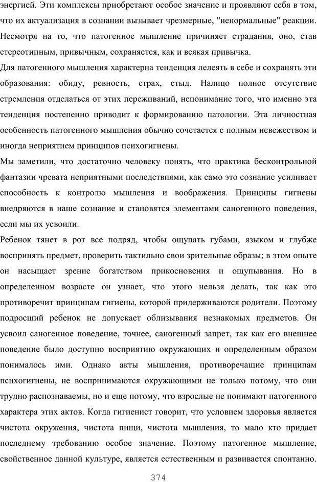 PDF. Восхождение к индивидуальности. Орлов Ю. М. Страница 373. Читать онлайн