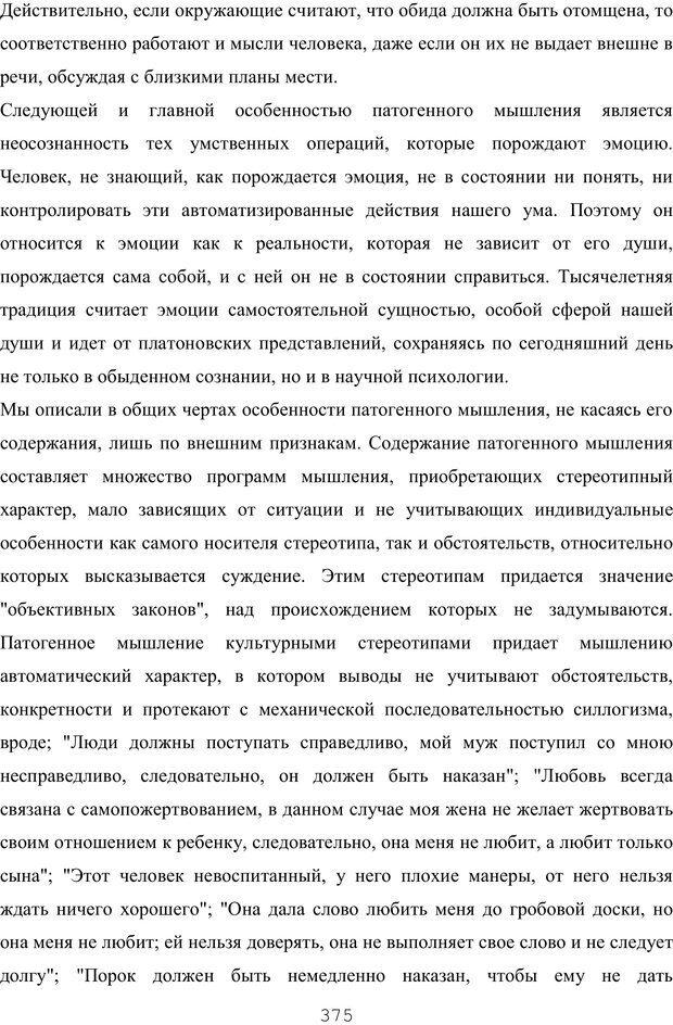 PDF. Восхождение к индивидуальности. Орлов Ю. М. Страница 374. Читать онлайн