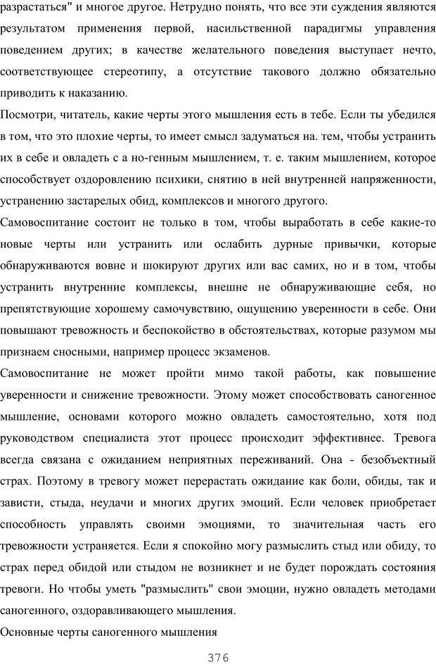 PDF. Восхождение к индивидуальности. Орлов Ю. М. Страница 375. Читать онлайн