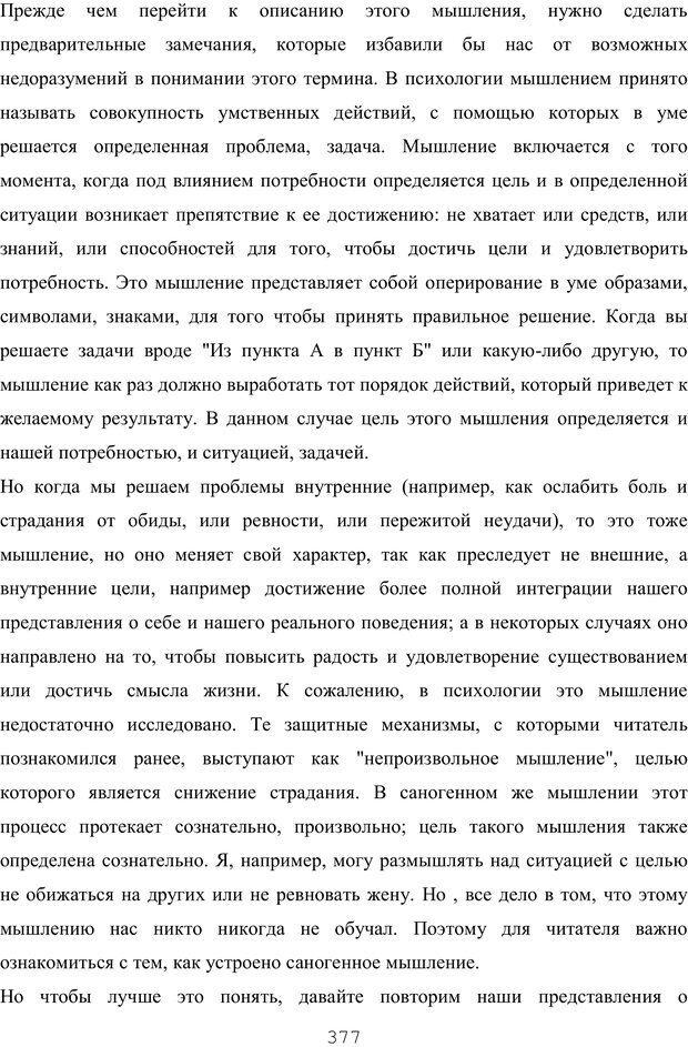 PDF. Восхождение к индивидуальности. Орлов Ю. М. Страница 376. Читать онлайн
