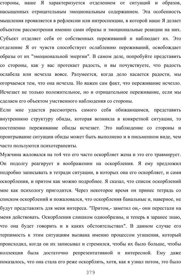 PDF. Восхождение к индивидуальности. Орлов Ю. М. Страница 378. Читать онлайн