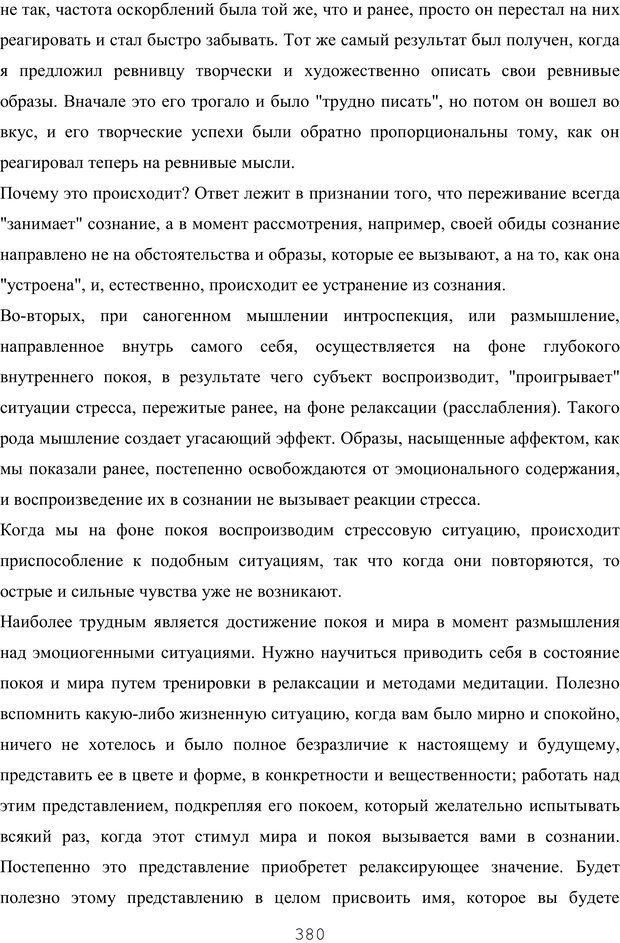PDF. Восхождение к индивидуальности. Орлов Ю. М. Страница 379. Читать онлайн