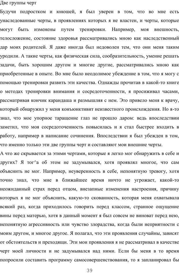 PDF. Восхождение к индивидуальности. Орлов Ю. М. Страница 38. Читать онлайн