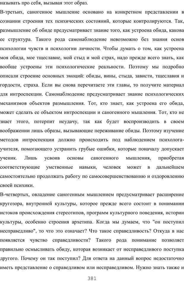 PDF. Восхождение к индивидуальности. Орлов Ю. М. Страница 380. Читать онлайн
