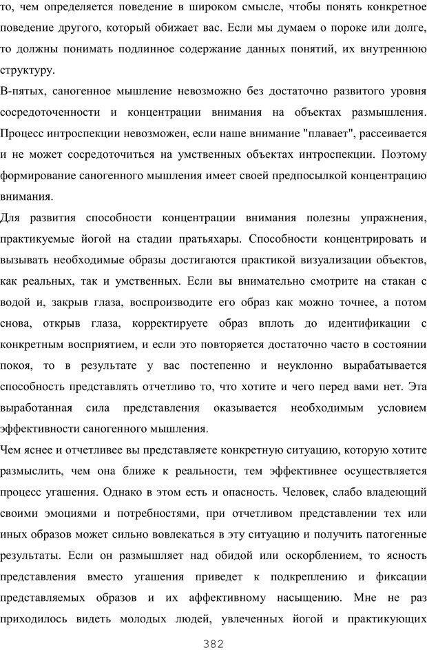 PDF. Восхождение к индивидуальности. Орлов Ю. М. Страница 381. Читать онлайн