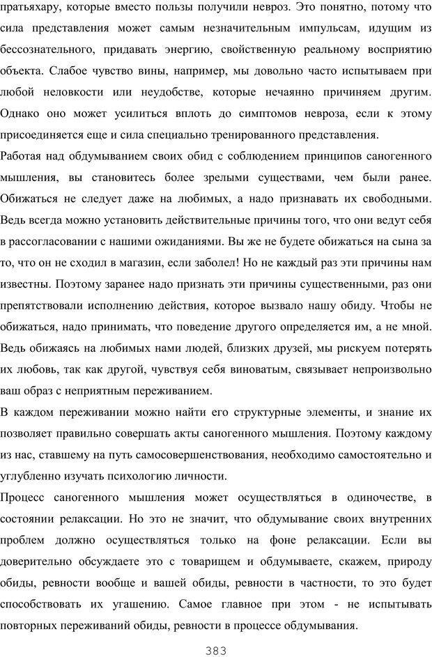 PDF. Восхождение к индивидуальности. Орлов Ю. М. Страница 382. Читать онлайн