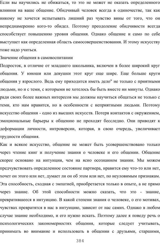 PDF. Восхождение к индивидуальности. Орлов Ю. М. Страница 383. Читать онлайн