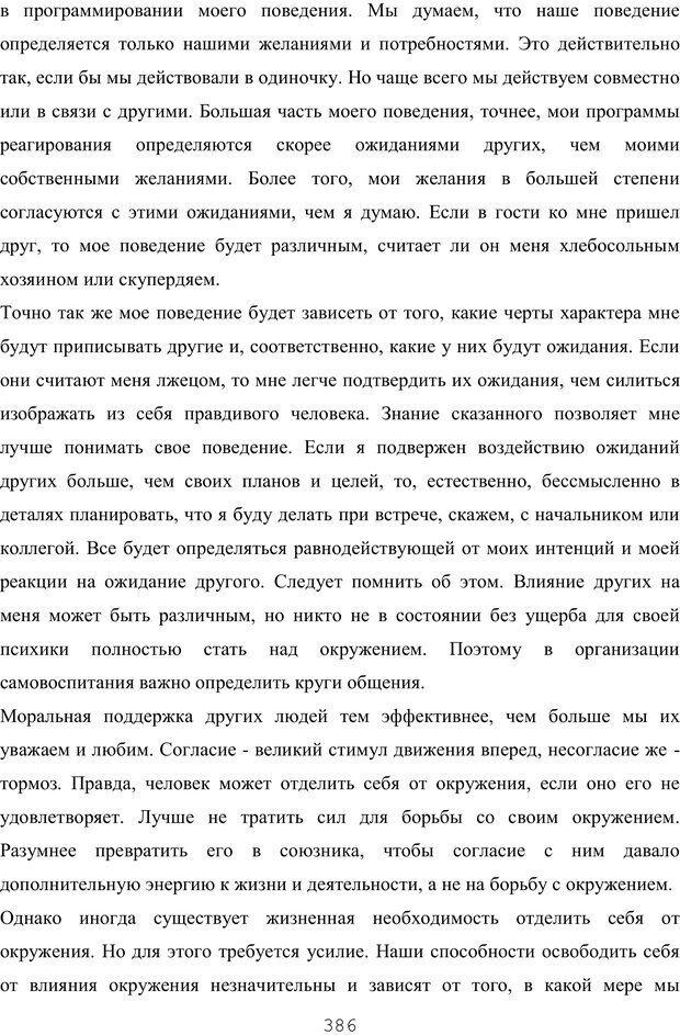 PDF. Восхождение к индивидуальности. Орлов Ю. М. Страница 385. Читать онлайн