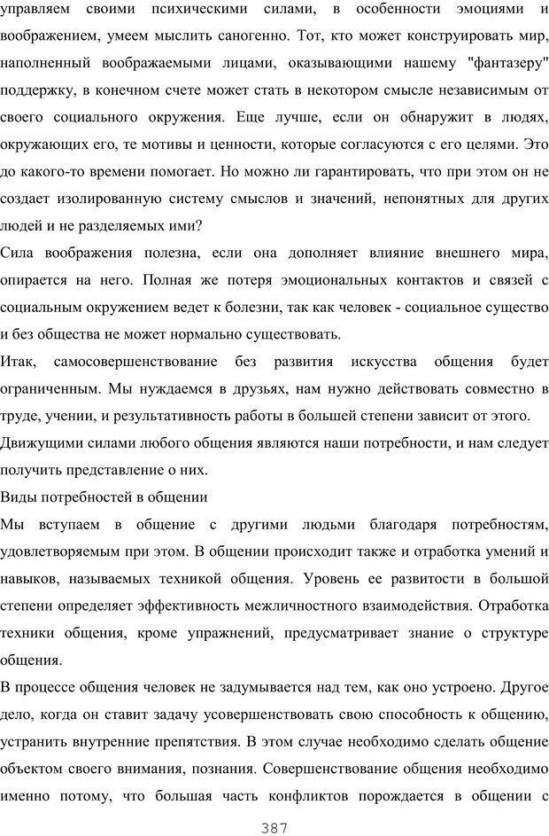 PDF. Восхождение к индивидуальности. Орлов Ю. М. Страница 386. Читать онлайн
