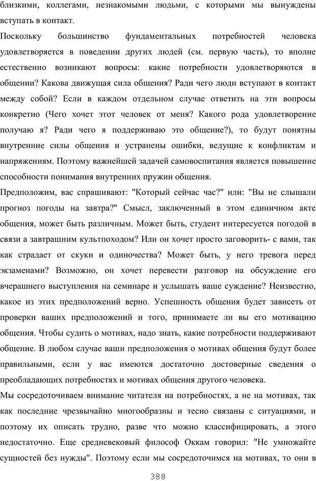 PDF. Восхождение к индивидуальности. Орлов Ю. М. Страница 387. Читать онлайн