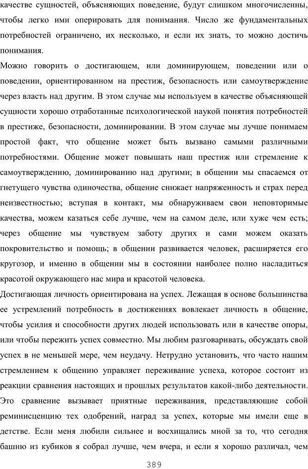 PDF. Восхождение к индивидуальности. Орлов Ю. М. Страница 388. Читать онлайн