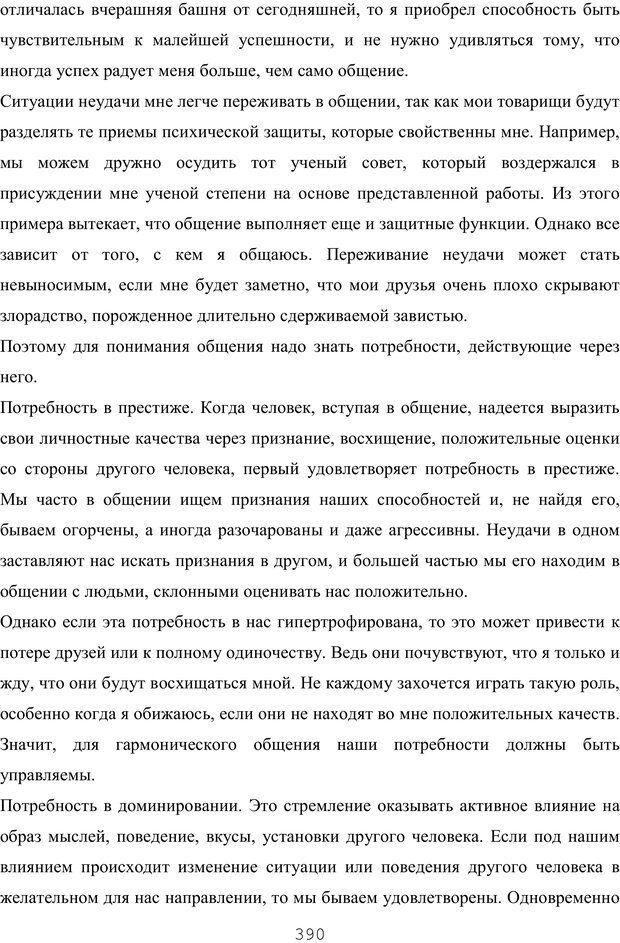 PDF. Восхождение к индивидуальности. Орлов Ю. М. Страница 389. Читать онлайн