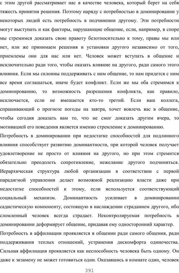 PDF. Восхождение к индивидуальности. Орлов Ю. М. Страница 390. Читать онлайн