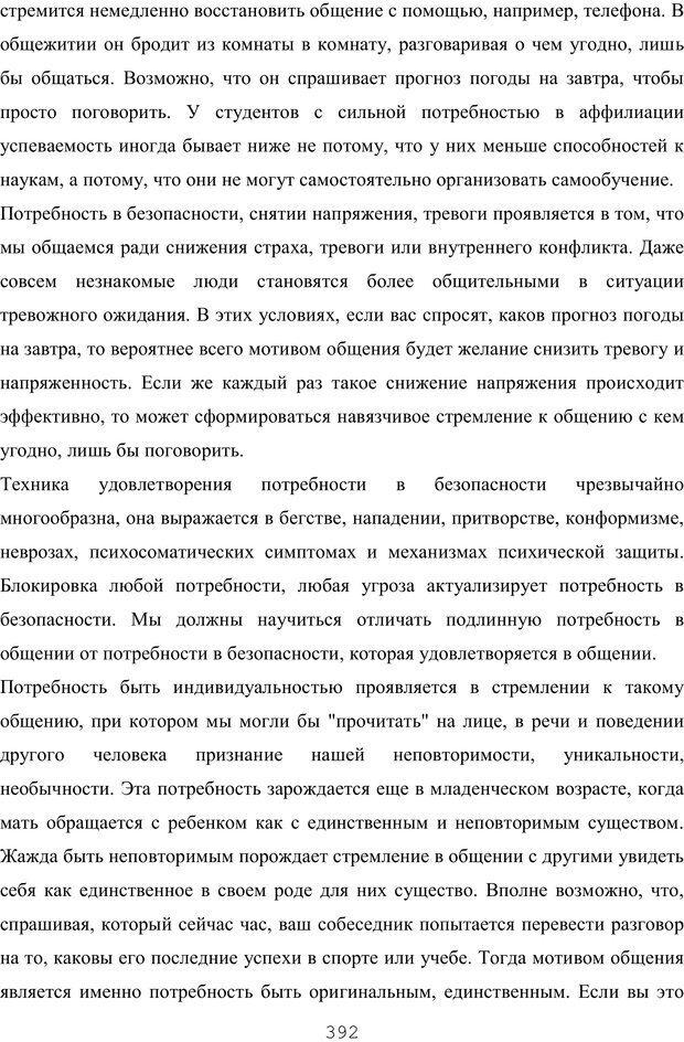 PDF. Восхождение к индивидуальности. Орлов Ю. М. Страница 391. Читать онлайн