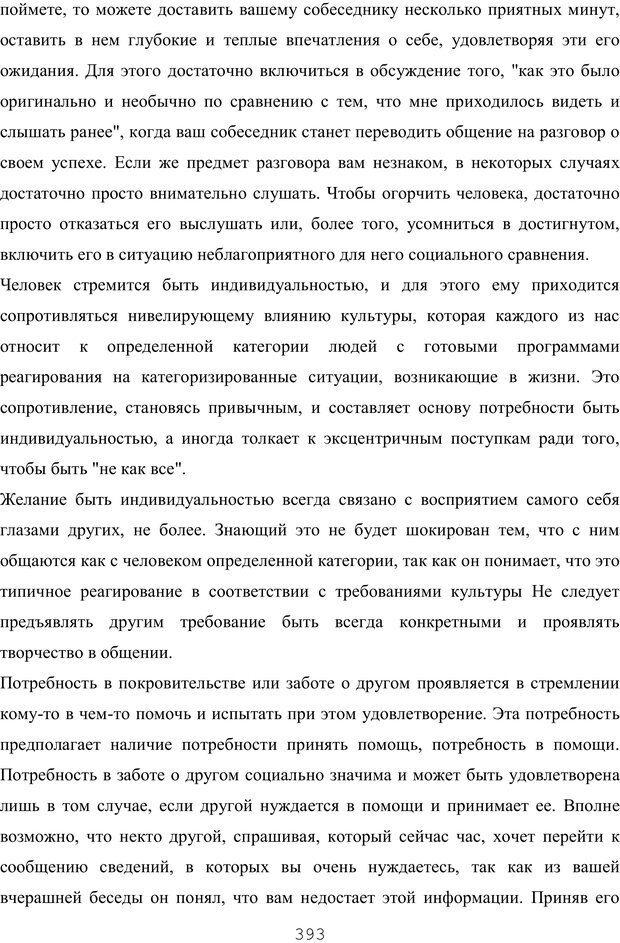 PDF. Восхождение к индивидуальности. Орлов Ю. М. Страница 392. Читать онлайн