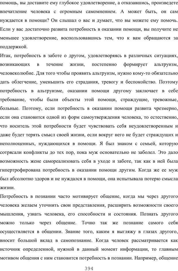 PDF. Восхождение к индивидуальности. Орлов Ю. М. Страница 393. Читать онлайн