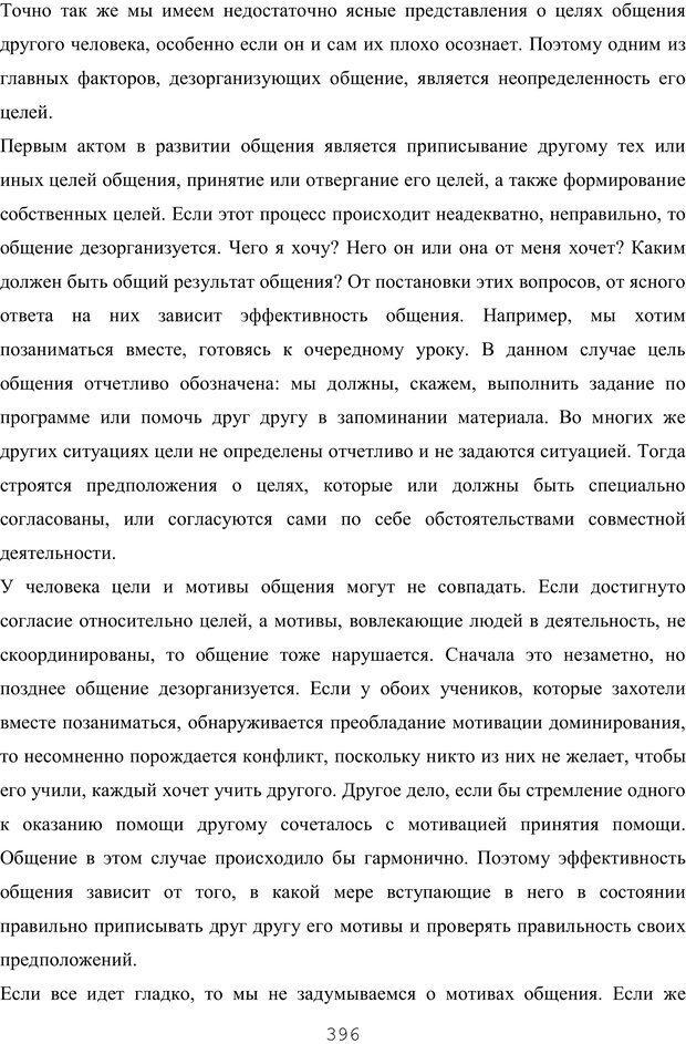 PDF. Восхождение к индивидуальности. Орлов Ю. М. Страница 395. Читать онлайн