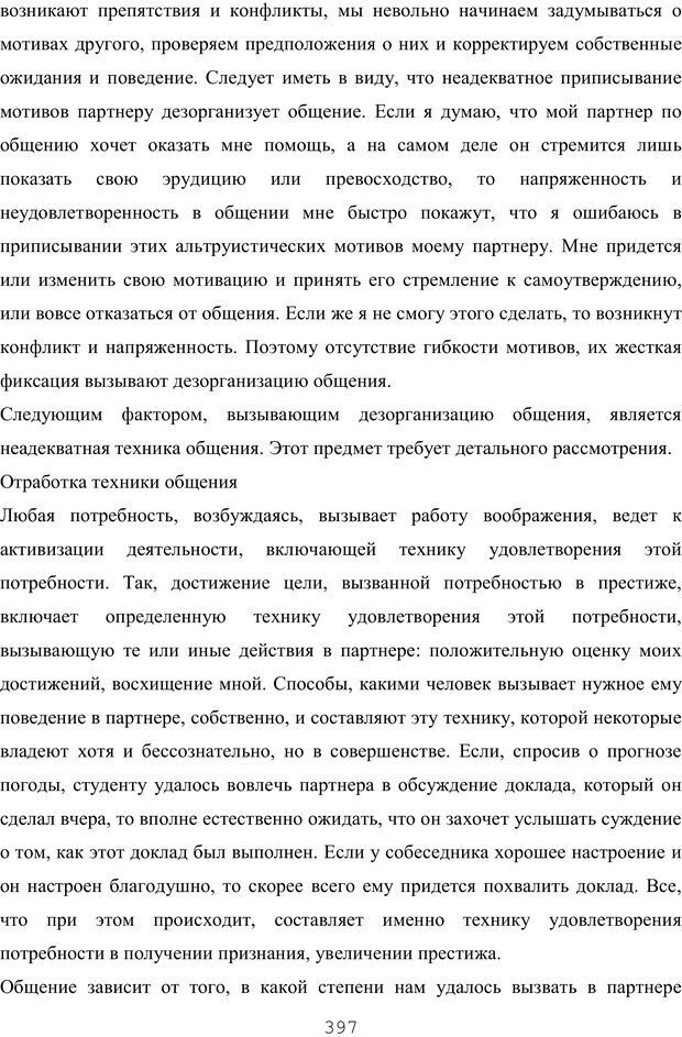 PDF. Восхождение к индивидуальности. Орлов Ю. М. Страница 396. Читать онлайн
