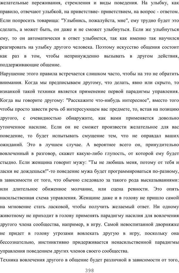 PDF. Восхождение к индивидуальности. Орлов Ю. М. Страница 397. Читать онлайн