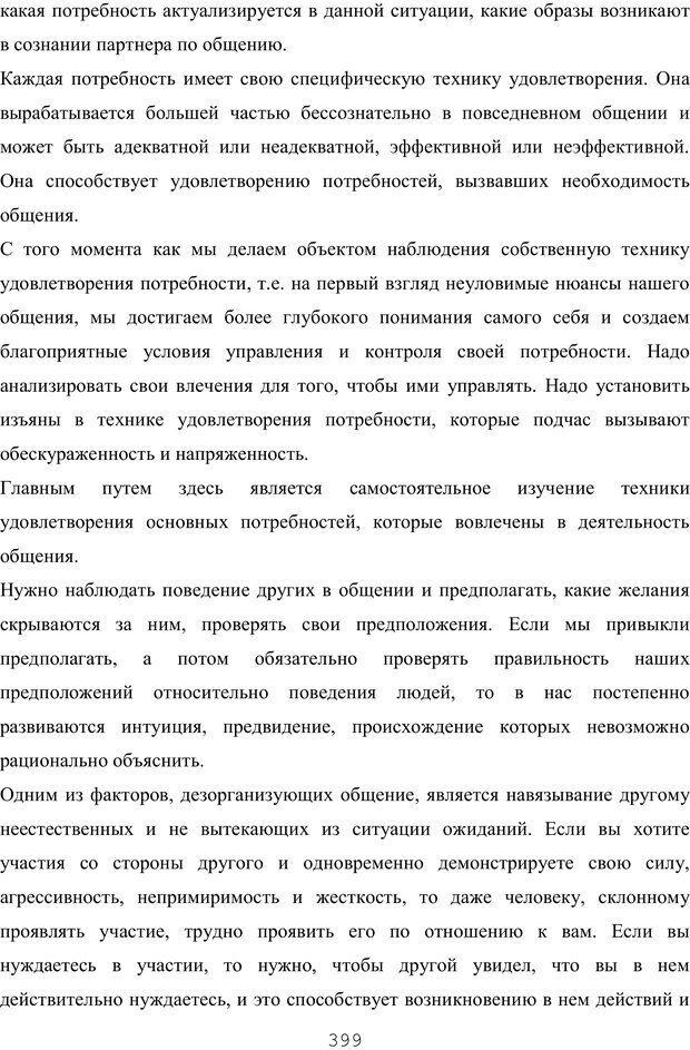 PDF. Восхождение к индивидуальности. Орлов Ю. М. Страница 398. Читать онлайн