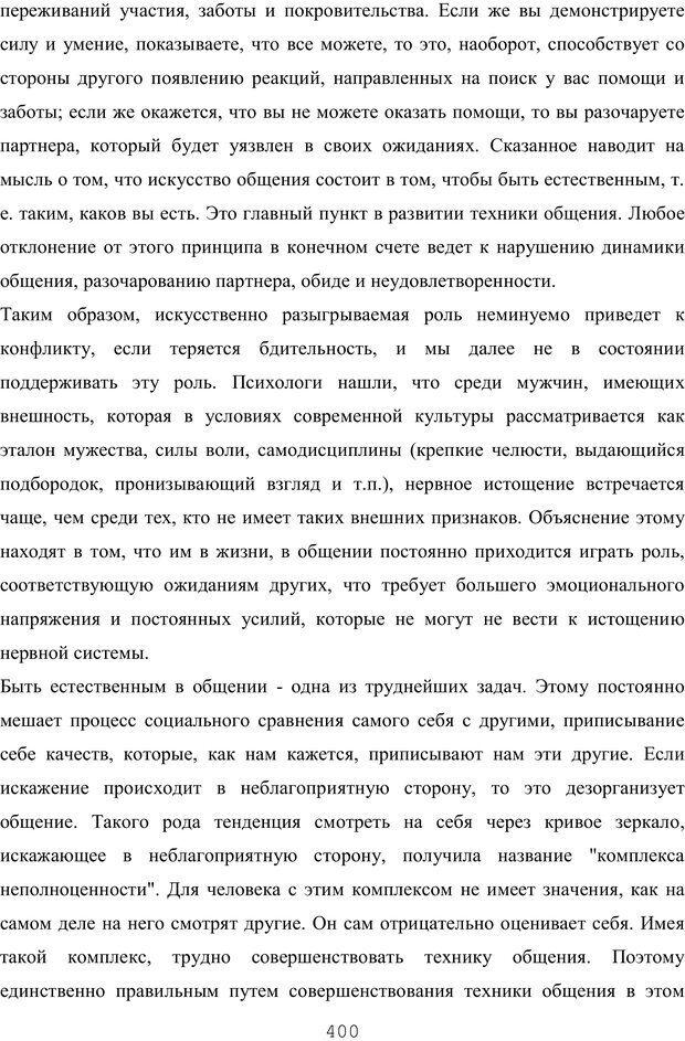 PDF. Восхождение к индивидуальности. Орлов Ю. М. Страница 399. Читать онлайн