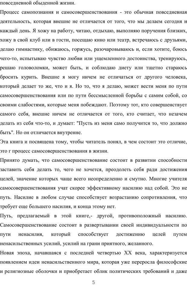 PDF. Восхождение к индивидуальности. Орлов Ю. М. Страница 4. Читать онлайн