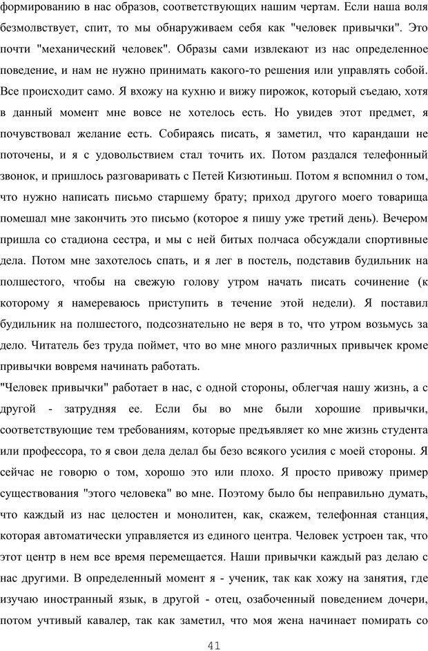 PDF. Восхождение к индивидуальности. Орлов Ю. М. Страница 40. Читать онлайн