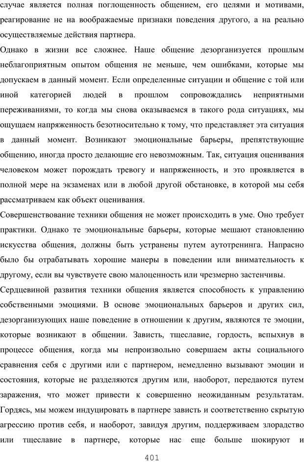 PDF. Восхождение к индивидуальности. Орлов Ю. М. Страница 400. Читать онлайн