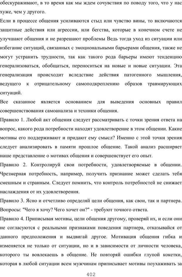 PDF. Восхождение к индивидуальности. Орлов Ю. М. Страница 401. Читать онлайн