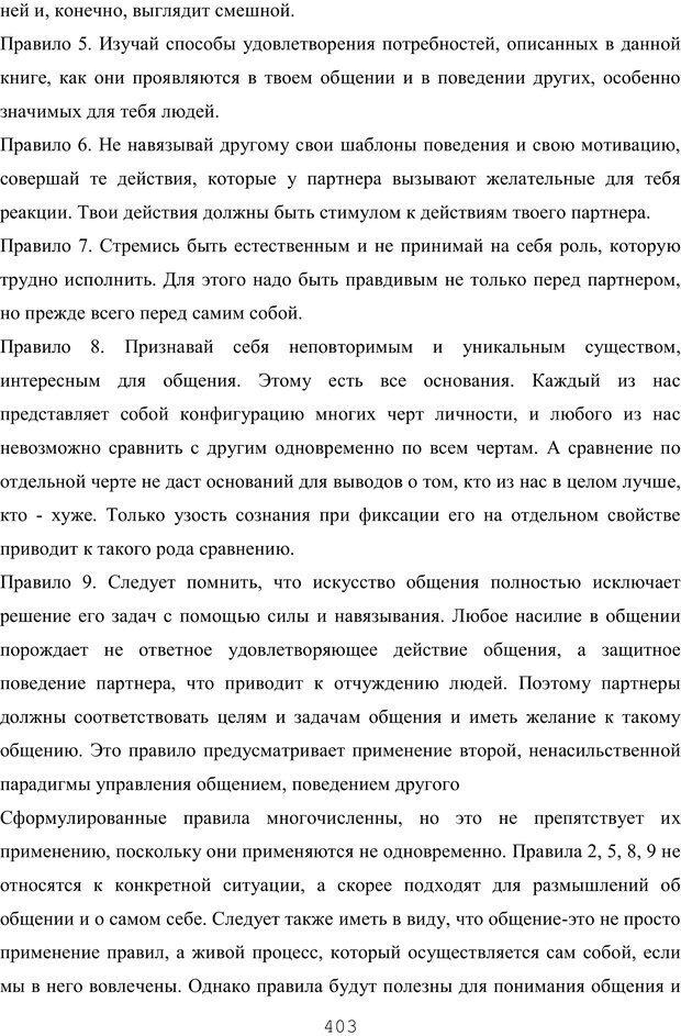 PDF. Восхождение к индивидуальности. Орлов Ю. М. Страница 402. Читать онлайн