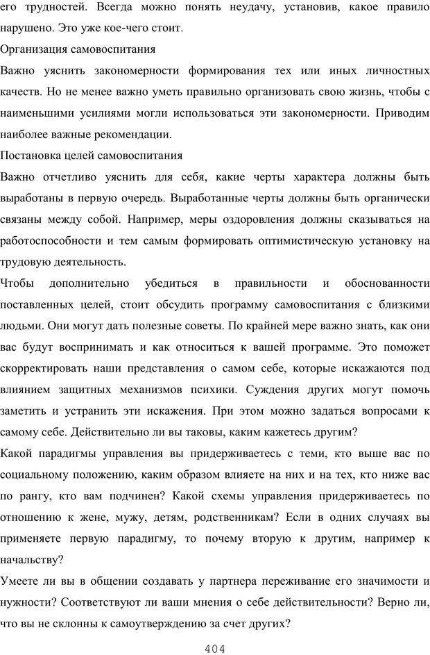 PDF. Восхождение к индивидуальности. Орлов Ю. М. Страница 403. Читать онлайн