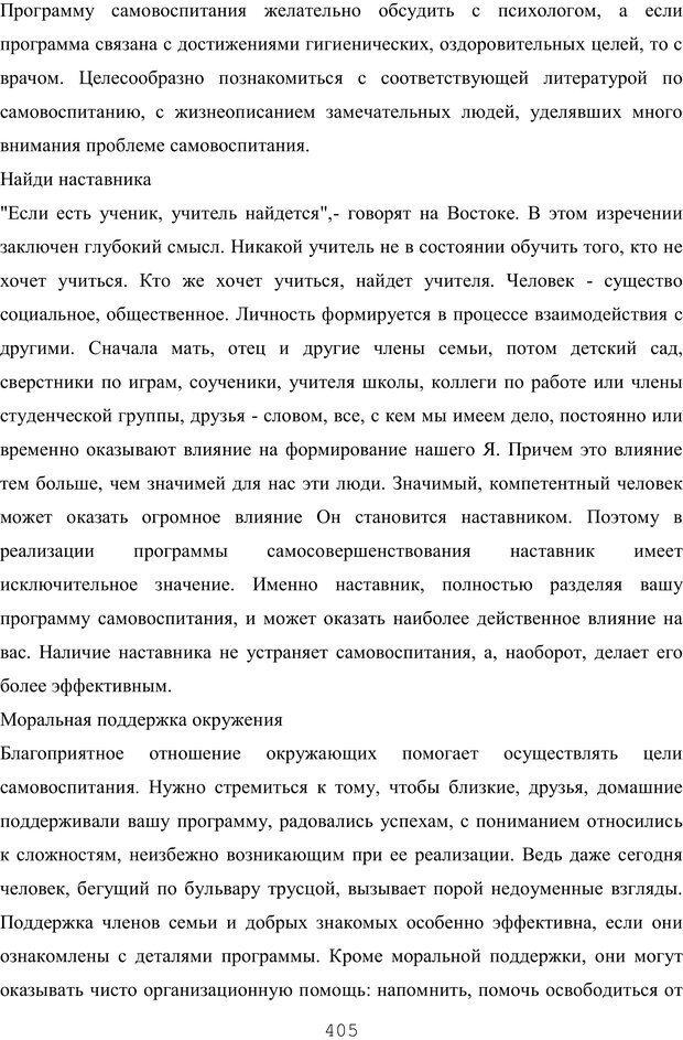 PDF. Восхождение к индивидуальности. Орлов Ю. М. Страница 404. Читать онлайн