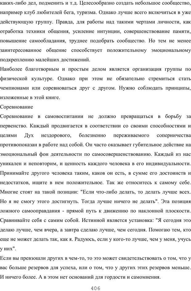 PDF. Восхождение к индивидуальности. Орлов Ю. М. Страница 405. Читать онлайн