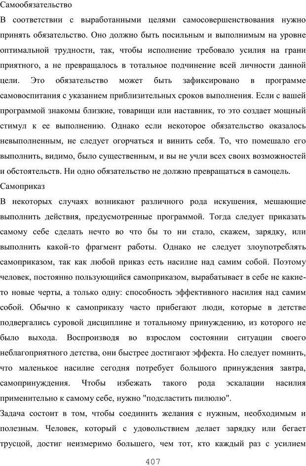 PDF. Восхождение к индивидуальности. Орлов Ю. М. Страница 406. Читать онлайн