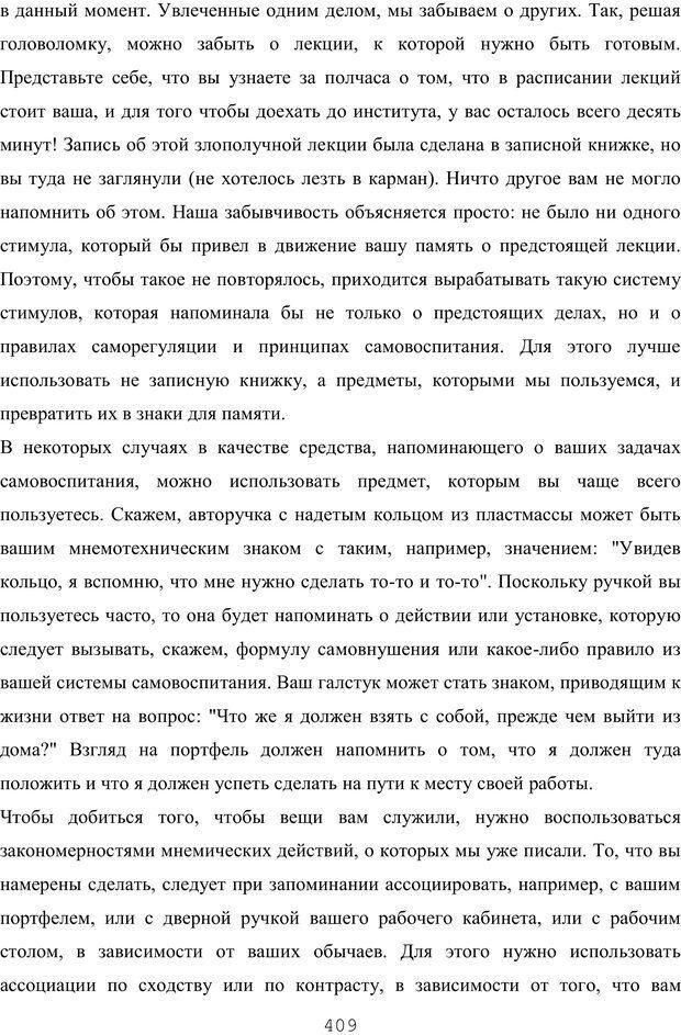 PDF. Восхождение к индивидуальности. Орлов Ю. М. Страница 408. Читать онлайн