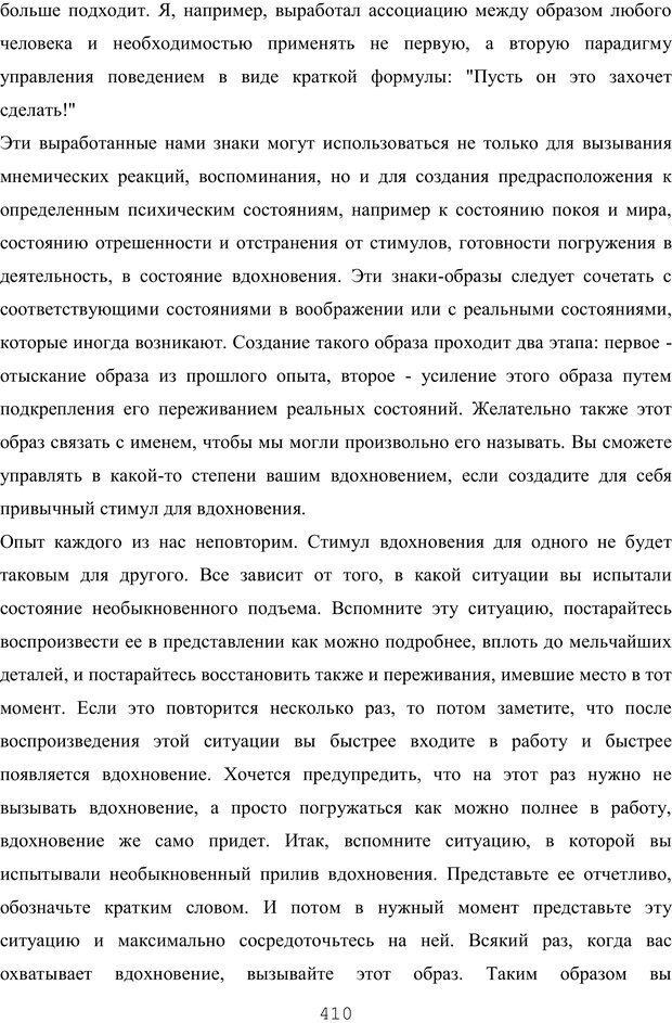 PDF. Восхождение к индивидуальности. Орлов Ю. М. Страница 409. Читать онлайн