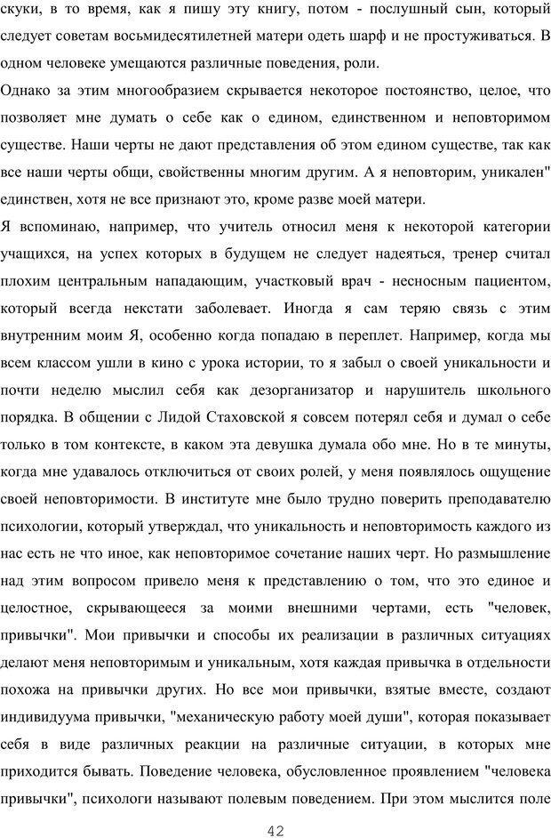 PDF. Восхождение к индивидуальности. Орлов Ю. М. Страница 41. Читать онлайн