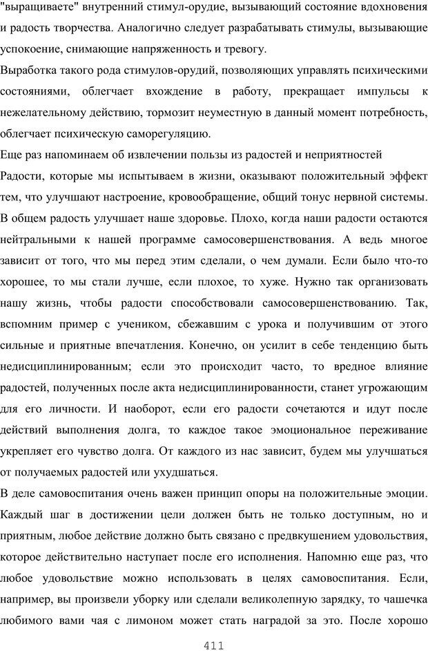 PDF. Восхождение к индивидуальности. Орлов Ю. М. Страница 410. Читать онлайн