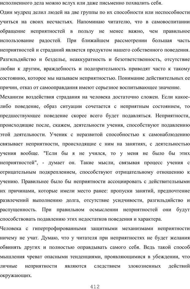 PDF. Восхождение к индивидуальности. Орлов Ю. М. Страница 411. Читать онлайн