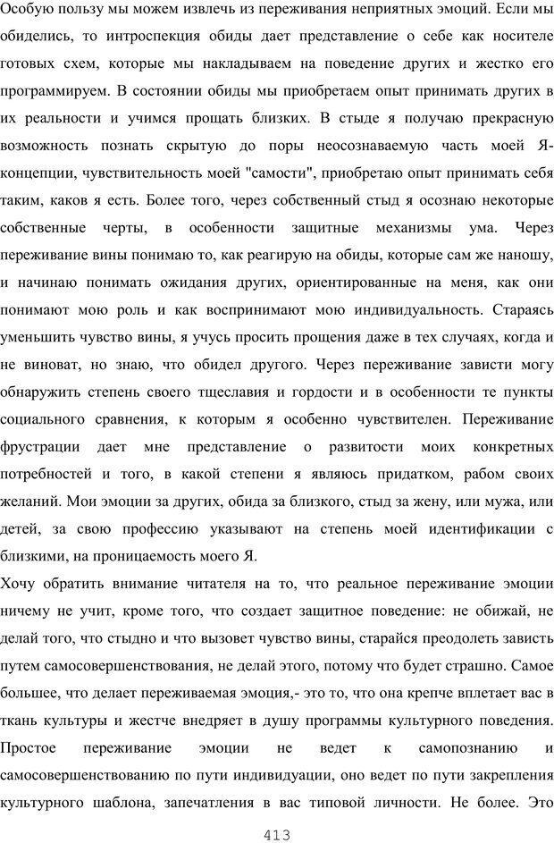 PDF. Восхождение к индивидуальности. Орлов Ю. М. Страница 412. Читать онлайн
