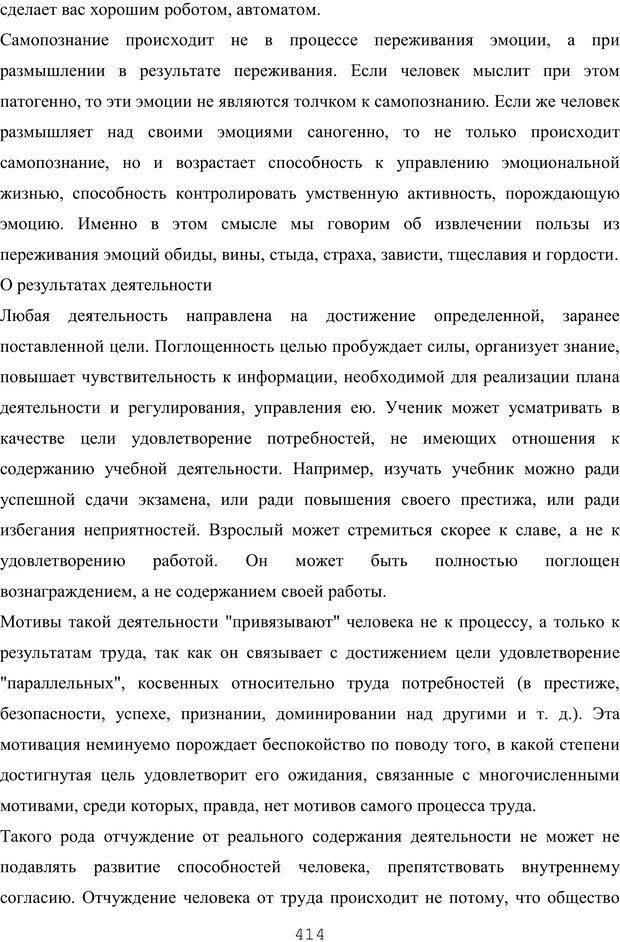 PDF. Восхождение к индивидуальности. Орлов Ю. М. Страница 413. Читать онлайн