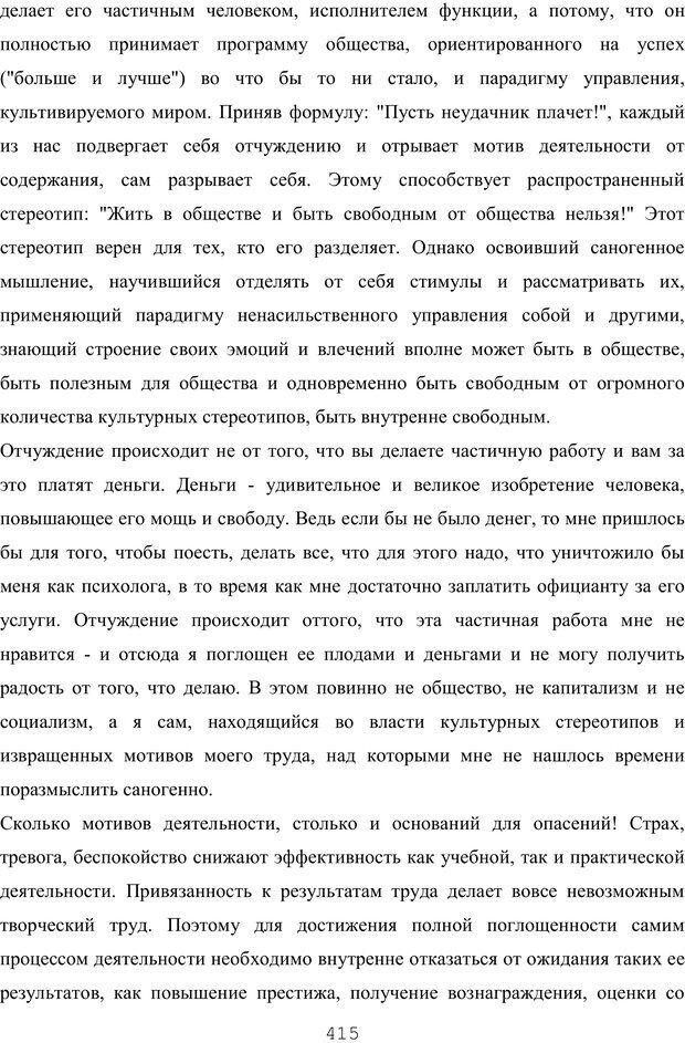 PDF. Восхождение к индивидуальности. Орлов Ю. М. Страница 414. Читать онлайн