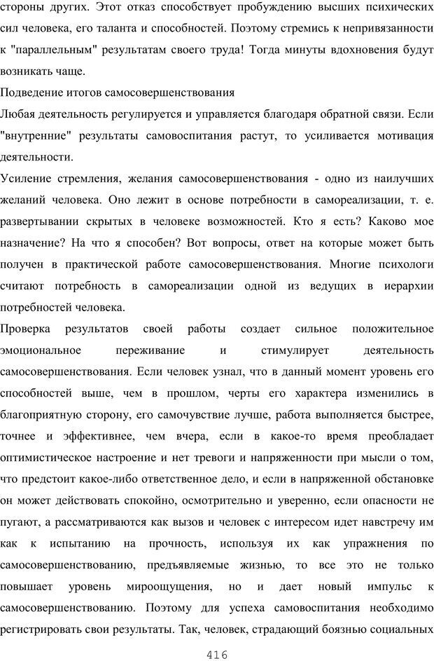 PDF. Восхождение к индивидуальности. Орлов Ю. М. Страница 415. Читать онлайн