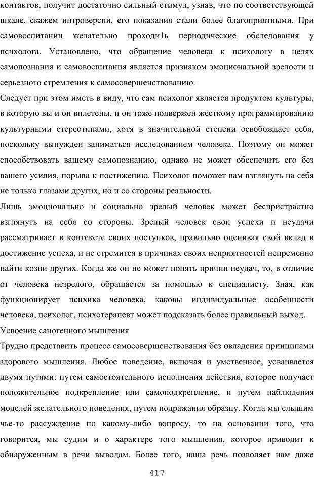 PDF. Восхождение к индивидуальности. Орлов Ю. М. Страница 416. Читать онлайн