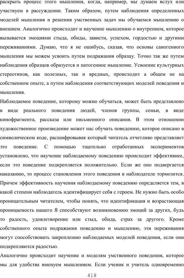 PDF. Восхождение к индивидуальности. Орлов Ю. М. Страница 417. Читать онлайн
